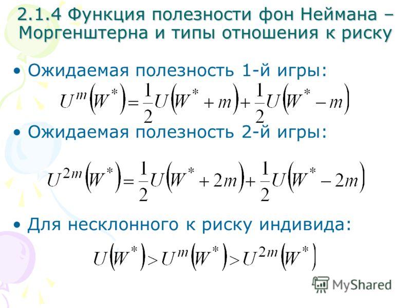 Ожидаемая полезность 1-й игры: Ожидаемая полезность 2-й игры: Для несклонного к риску индивида: 2.1.4 Функция полезности фон Неймана – Моргенштерна и типы отношения к риску