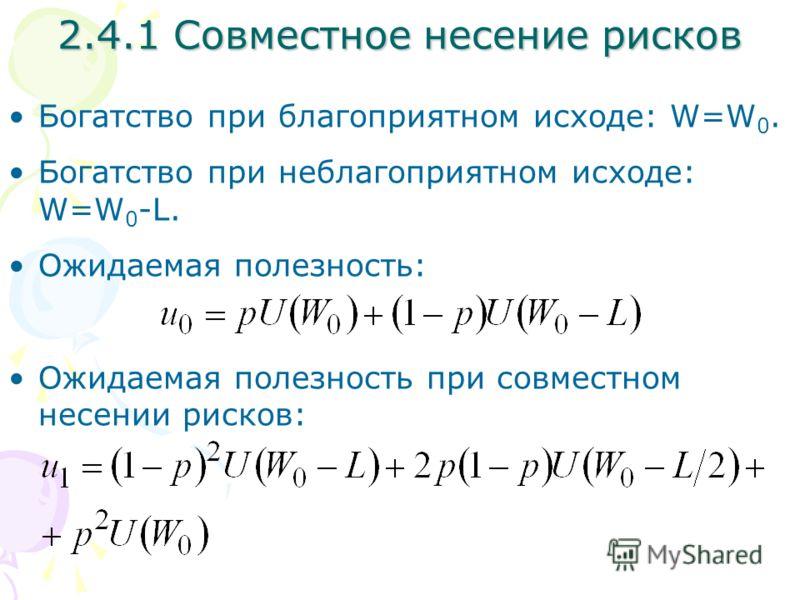 Богатство при благоприятном исходе: W=W 0. Богатство при неблагоприятном исходе: W=W 0 -L. Ожидаемая полезность: Ожидаемая полезность при совместном несении рисков: 2.4.1 Совместное несение рисков
