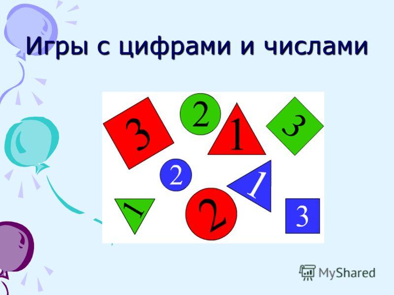 Игры с цифрами и числами