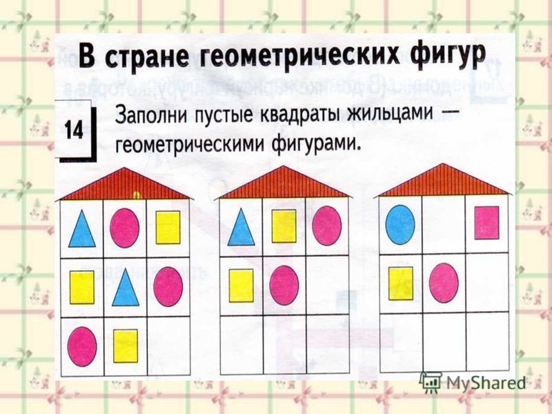 Существует множество игр, упражнений, способствующих развитию пространственных ориентировок у детей: НАЙДИ ПОХОЖУЮ, РАСКАЖИ ПРО СВОЙ УЗОР, МАСТЕРСКАЯ КОВРОВ, ХУДОЖНИК, ПУТЕШЕСТВИЕ ПО КОМНАТЕ и многие другие игры. Играя с детьми заметили, что они стал