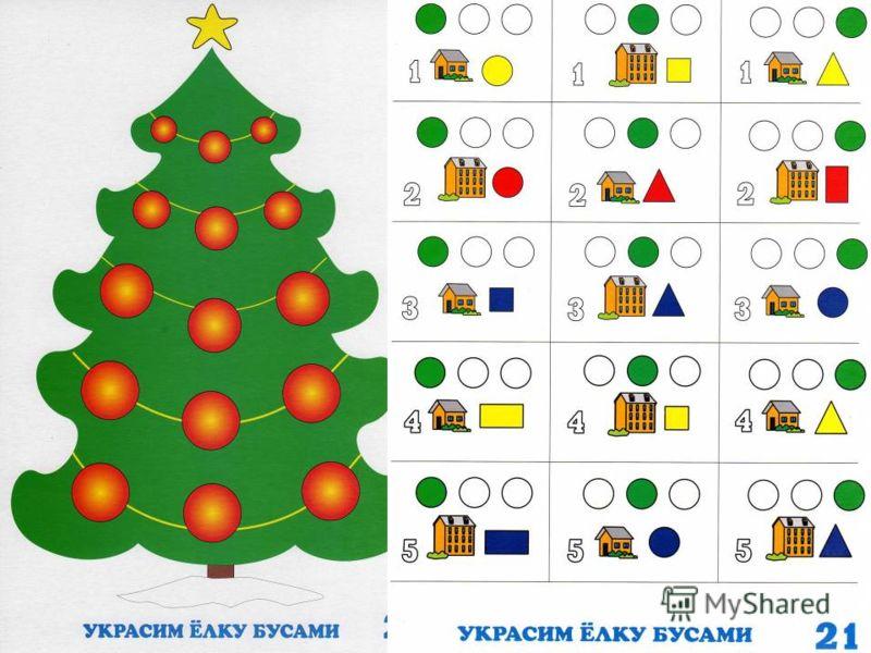 С целью закрепления знаний о геометрических фигурах, проводилась игра типа ЛОТО. Детям предлагались картинки (по 3-4 шт. на каждого), на которых они отыскивали фигуру, подобную той, которую демонстрировали. Затем, предлагалось детям назвать и рассказ