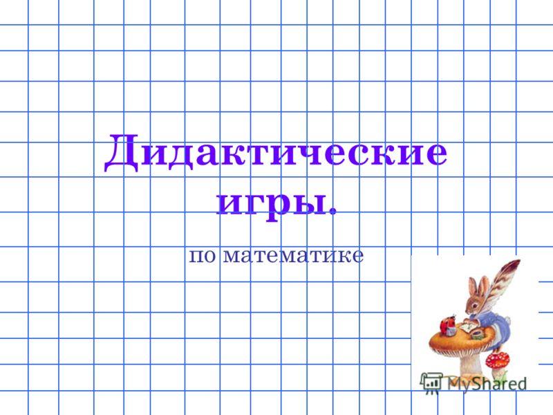 Дидактические игры. по математике