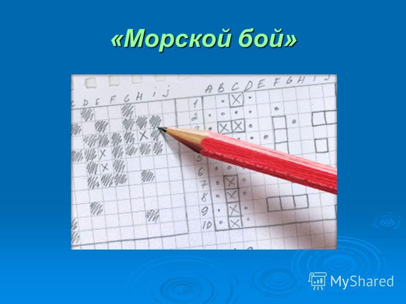 « Математическая мозаика » 12 1 50 3 60 6