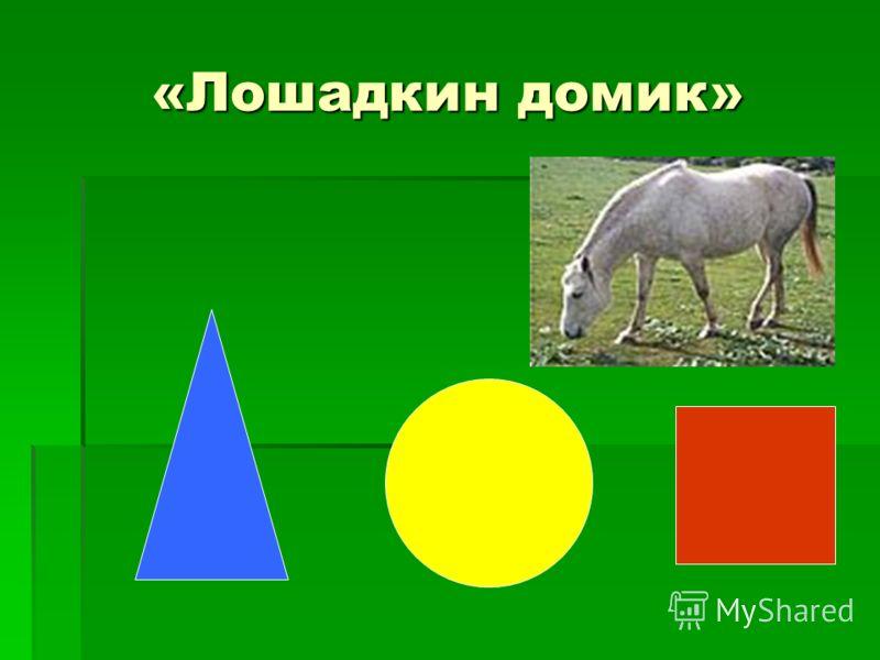 «Лошадкин домик»