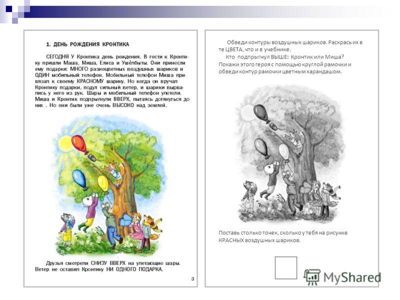 Обведи контуры воздушных шариков. Раскрась их в те ЦВЕТА, что и в учебнике. Кто подпрыгнул ВЫШЕ: Кронтик или Миша? Покажи этого героя с помощью круглой рамочки и обведи контур рамочки цветным карандашом. Поставь столько точек, сколько у тебя на рисун