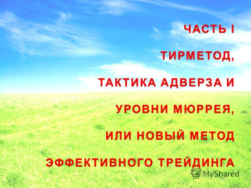 ЧАСТЬ I ТИРМЕТОД, ТАКТИКА АДВЕРЗА И УРОВНИ МЮРРЕЯ, ИЛИ НОВЫЙ МЕТОД ЭФФЕКТИВНОГО ТРЕЙДИНГА 4