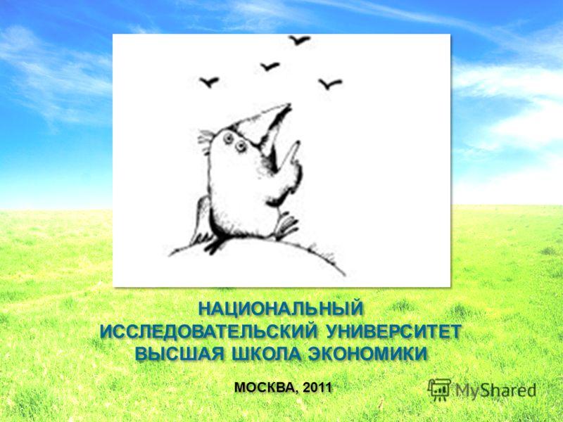 НАЦИОНАЛЬНЫЙ ИССЛЕДОВАТЕЛЬСКИЙ УНИВЕРСИТЕТ ВЫСШАЯ ШКОЛА ЭКОНОМИКИ МОСКВА, 2011