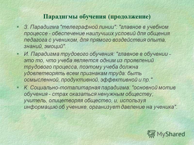 Парадигмы обучения (продолжение) З. Парадигма