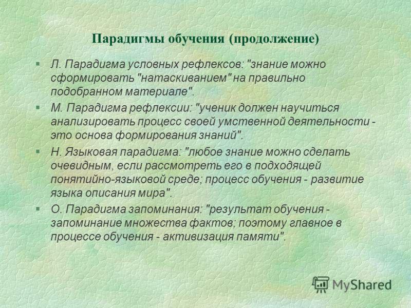 Парадигмы обучения (продолжение) Л. Парадигма условных рефлексов:
