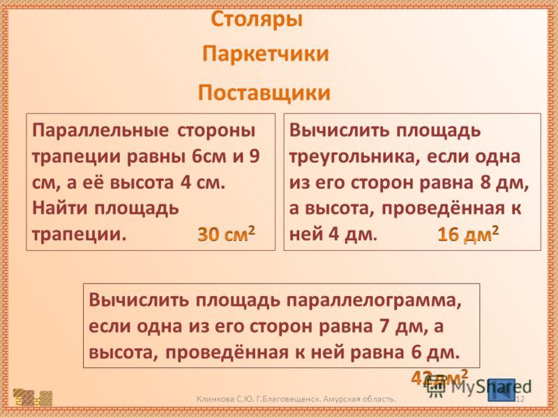 Клинкова С.Ю. Г.Благовещенск. Амурская область. 11 Паркетчики Столяры Поставщики