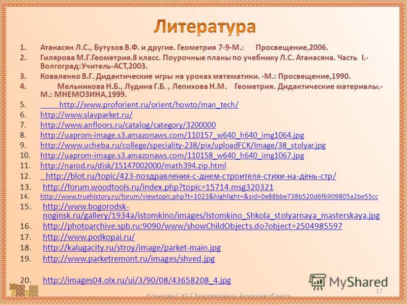 Клинкова С.Ю. Г.Благовещенск. Амурская область.16