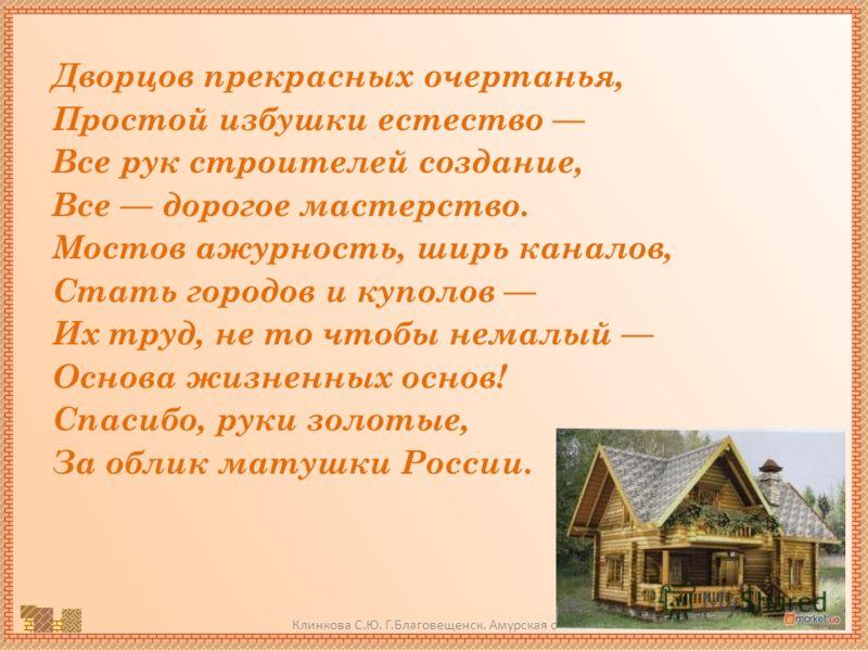 1 Клинкова С.Ю., учитель математики. МОУ СОШ 2.г.Благовещенск. Амурская область