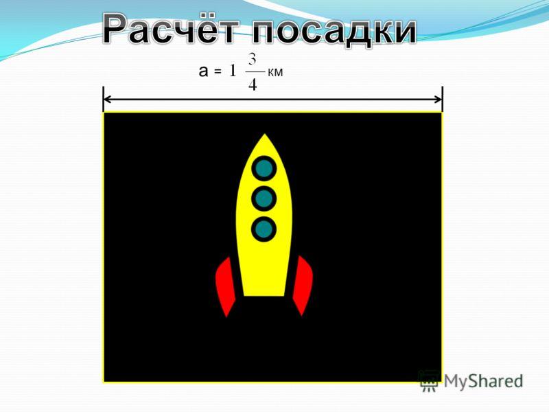 а = км P-? S-?