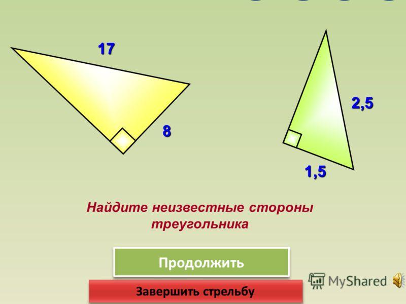 22172315 17 31 3325 Завершить стрельбу Продолжить 8 15 Найдите неизвестные стороны треугольника 7 24