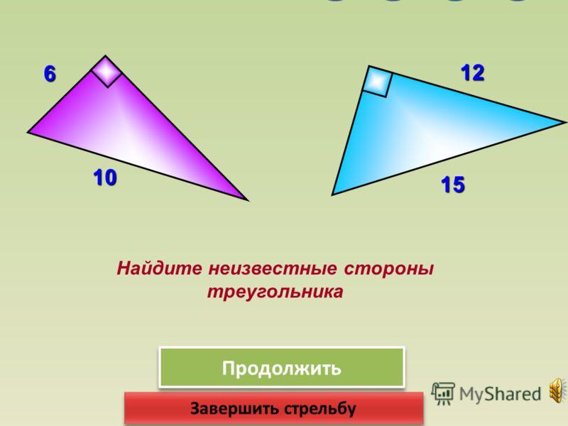 9151112 15 1, 2 2 Завершить стрельбу Продолжить 8 17 2,5 1,5 Найдите неизвестные стороны треугольника
