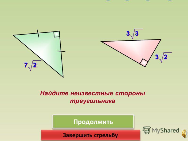 608164 38279 Завершить стрельбу Продолжить 6 10 12 15 Найдите неизвестные стороны треугольника