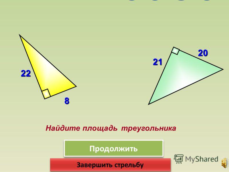 147511 6 1 15 3 Завершить стрельбу Продолжить Найдите неизвестные стороны треугольника 7 7 2 2 3 3 3 3 3 3 2 2