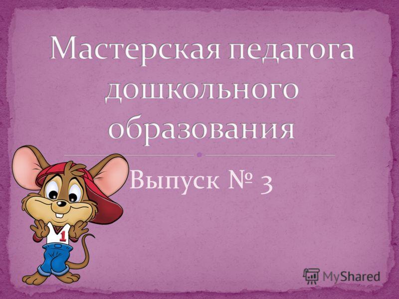 Выпуск 3
