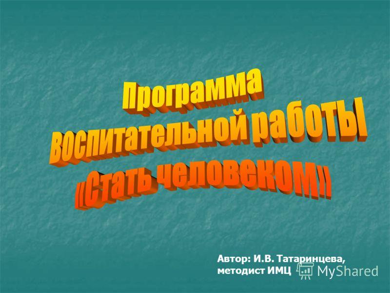 Автор: И.В. Татаринцева, методист ИМЦ