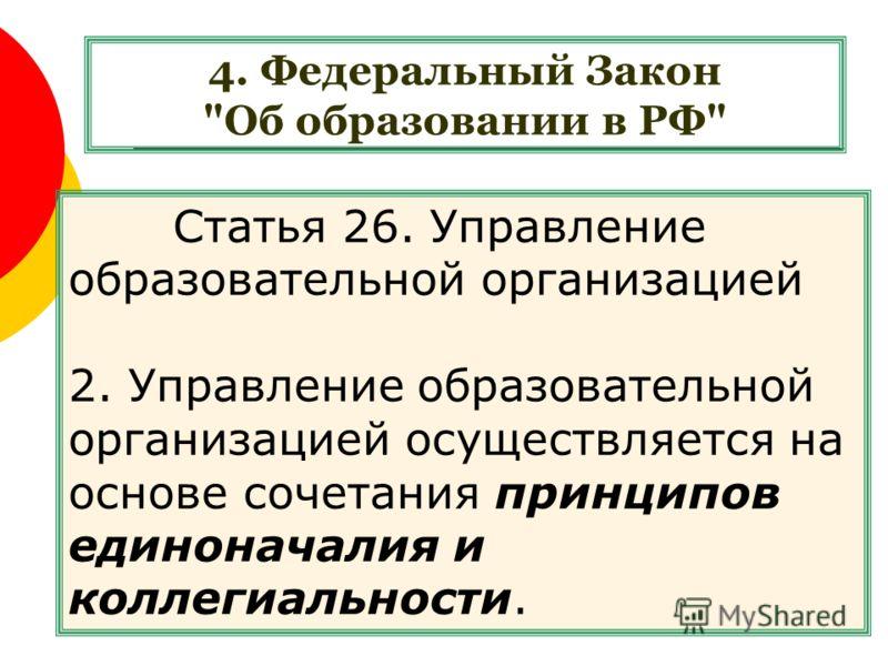 Статья 26. Управление образовательной организацией 2. Управление образовательной организацией осуществляется на основе сочетания принципов единоначалия и коллегиальности. 4. Федеральный Закон Об образовании в РФ