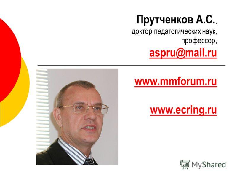 Прутченков А.С., доктор педагогических наук, профессор, aspru@mail.ru www.mmforum.ru www.ecring.ru