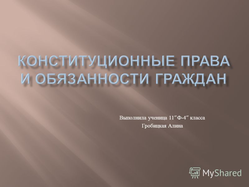 Выполнила ученица 11 Ф -4 класса Гробицкая Алина