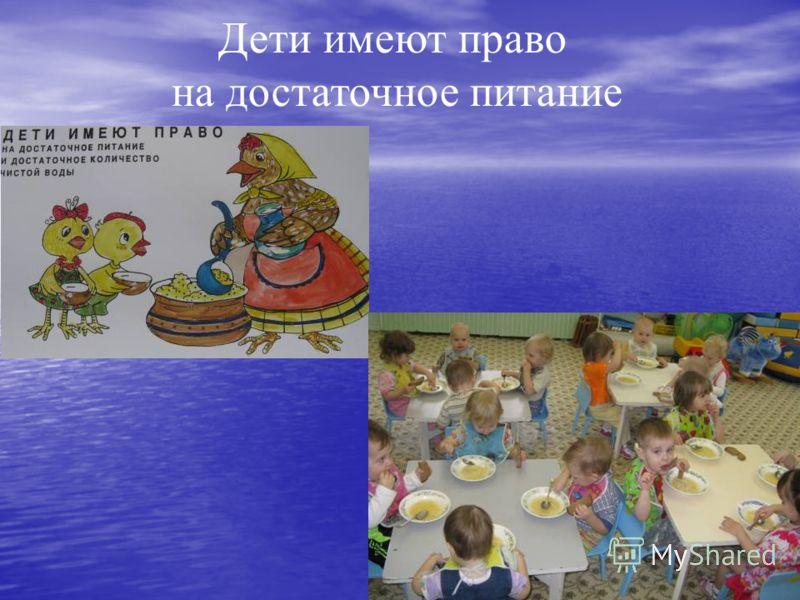 Дети имеют право на достаточное питание