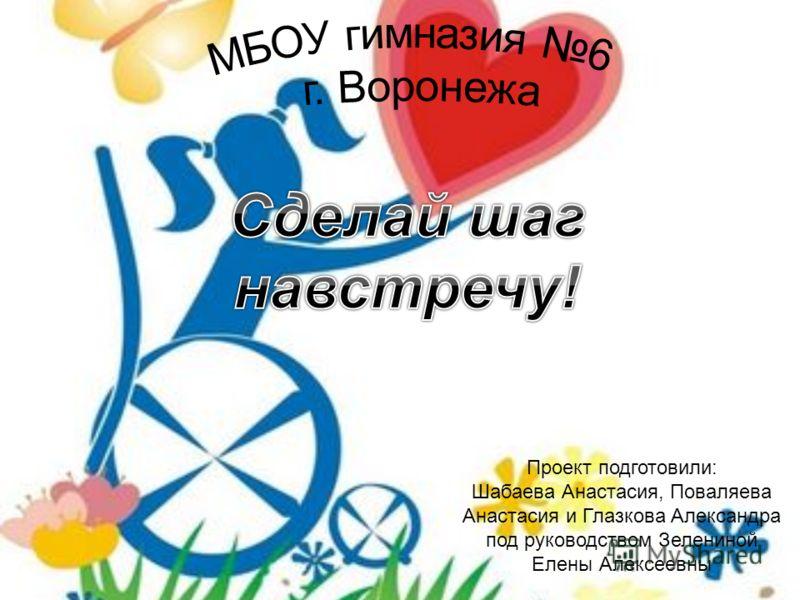 Проект подготовили: Шабаева Анастасия, Поваляева Анастасия и Глазкова Александра под руководством Зелениной Елены Алексеевны
