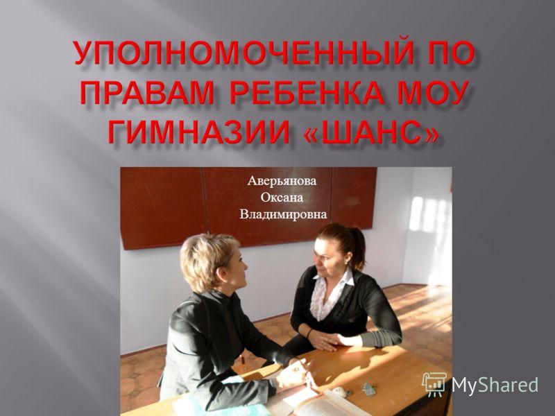 Аверьянова Оксана Владимировна