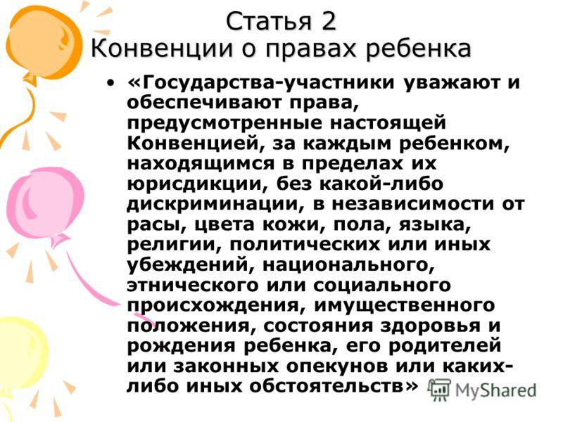 Статья 1 Конвенции о правах ребенка «ребенком является каждое человеческое существо до достижения 18-летнего возраста»