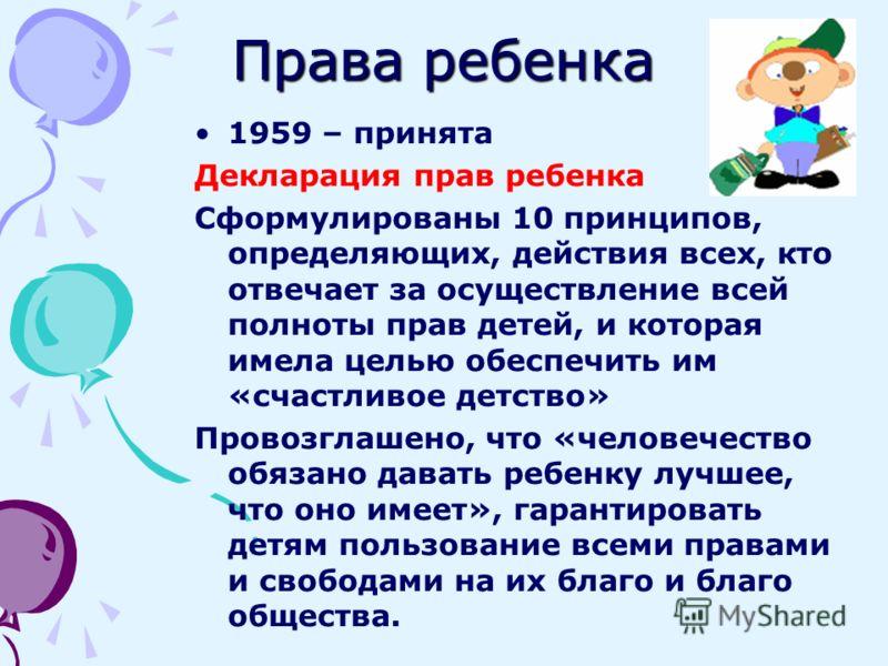 1948 – Генеральная Ассамблея ООН приняла Всеобщую декларацию прав человека. 1966 – приняты Международные пакты, касающиеся прав человека.