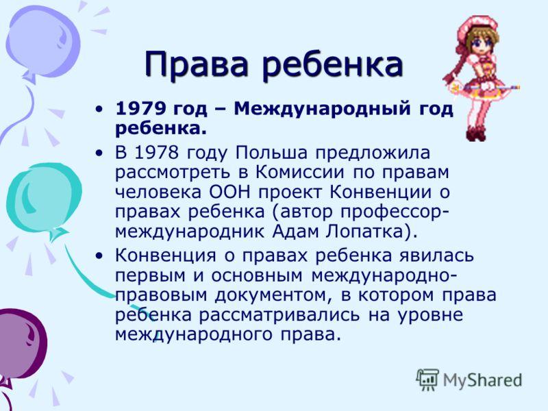 Права ребенка 1959 – принята Декларация прав ребенка Сформулированы 10 принципов, определяющих, действия всех, кто отвечает за осуществление всей полноты прав детей, и которая имела целью обеспечить им «счастливое детство» Провозглашено, что «человеч