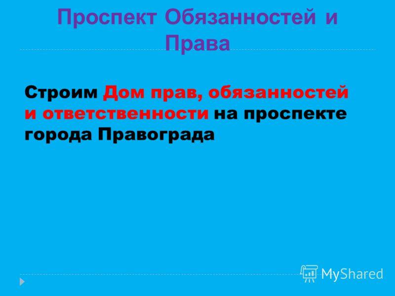 Проспект Обязанностей и Права Строим Дом прав, обязанностей и ответственности на проспекте города Правограда