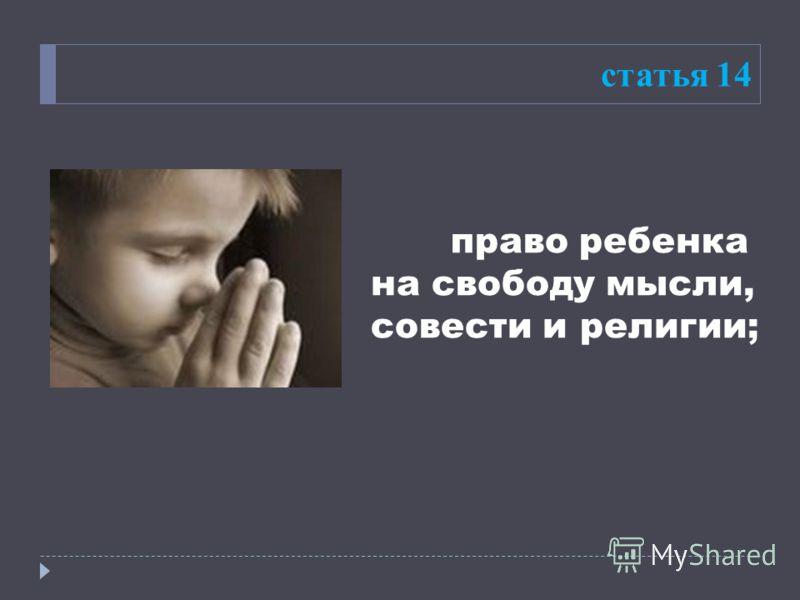 статья 14 право ребенка на свободу мысли, совести и религии;