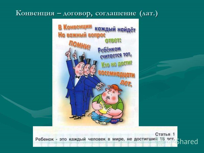 Конвенция – договор, соглашение (лат.)