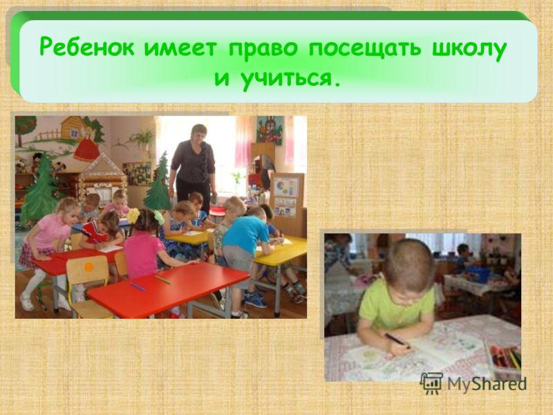 Ребенок имеет право посещать школу и учиться.