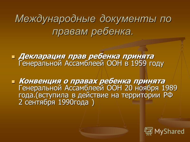 Международные документы по правам ребенка. Декларация прав ребенка принята Генеральной Ассамблеей ООН в 1959 году Декларация прав ребенка принята Генеральной Ассамблеей ООН в 1959 году Конвенция о правах ребенка принята Генеральной Ассамблеей ООН 20