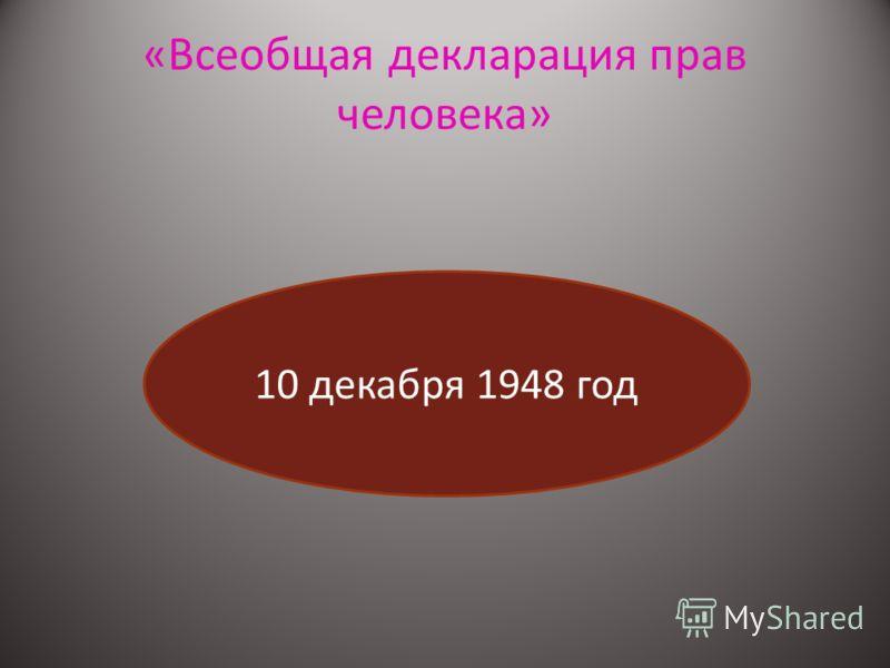 «Всеобщая декларация прав человека» 10 декабря 1948 год