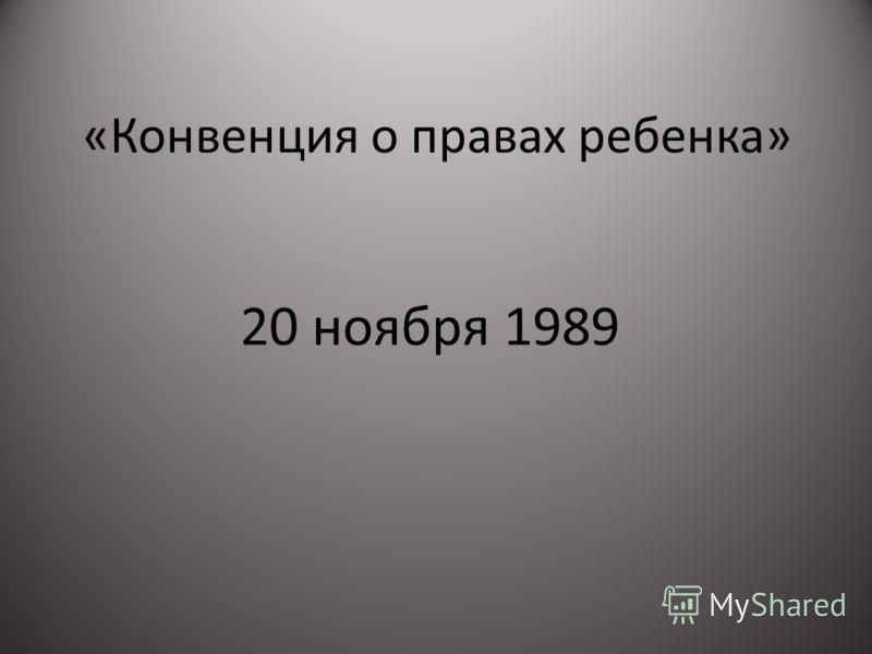 «Конвенция о правах ребенка» 20 ноября 1989