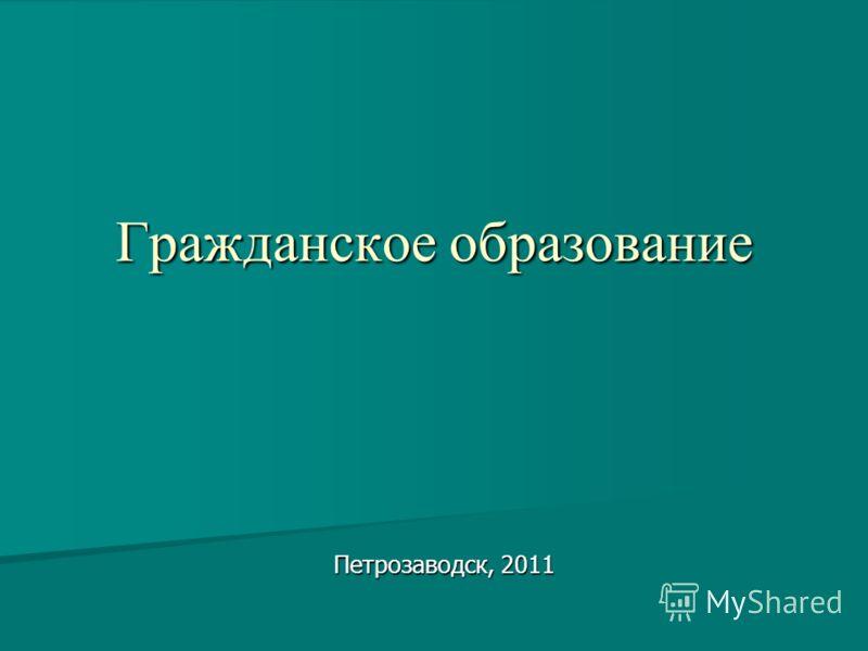 Гражданское образование Петрозаводск, 2011