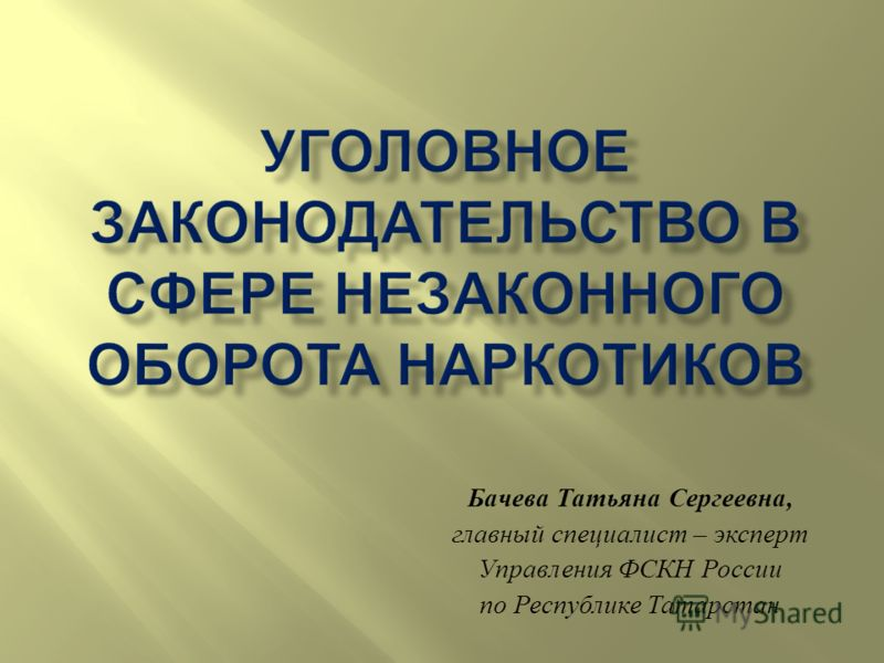 Бачева Татьяна Сергеевна, главный специалист – эксперт Управления ФСКН России по Республике Татарстан