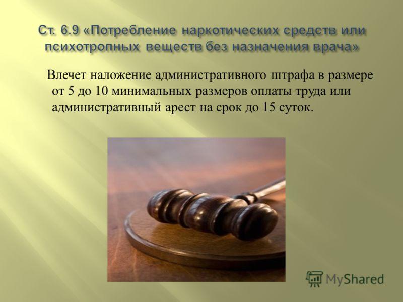 Влечет наложение административного штрафа в размере от 5 до 10 минимальных размеров оплаты труда или административный арест на срок до 15 суток.