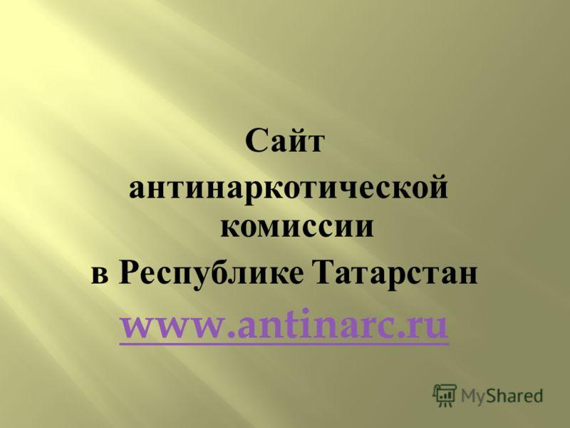 Сайт антинаркотической комиссии в Республике Татарстан www.antin а rc.ru
