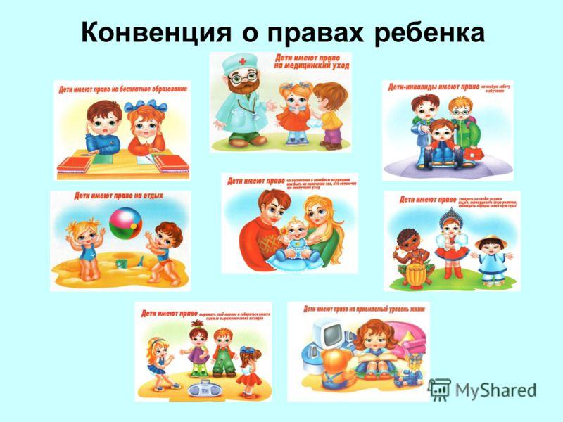 знакомство детей с конвенцией