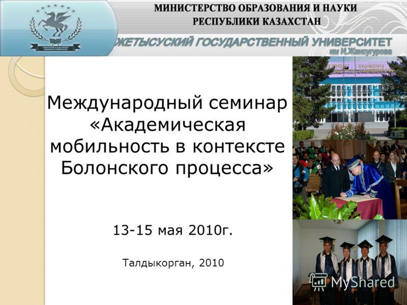 5 Международный семинар «Академическая мобильность в контексте Болонского процесса» Талдыкорган, 2010 13-15 мая 2010г.