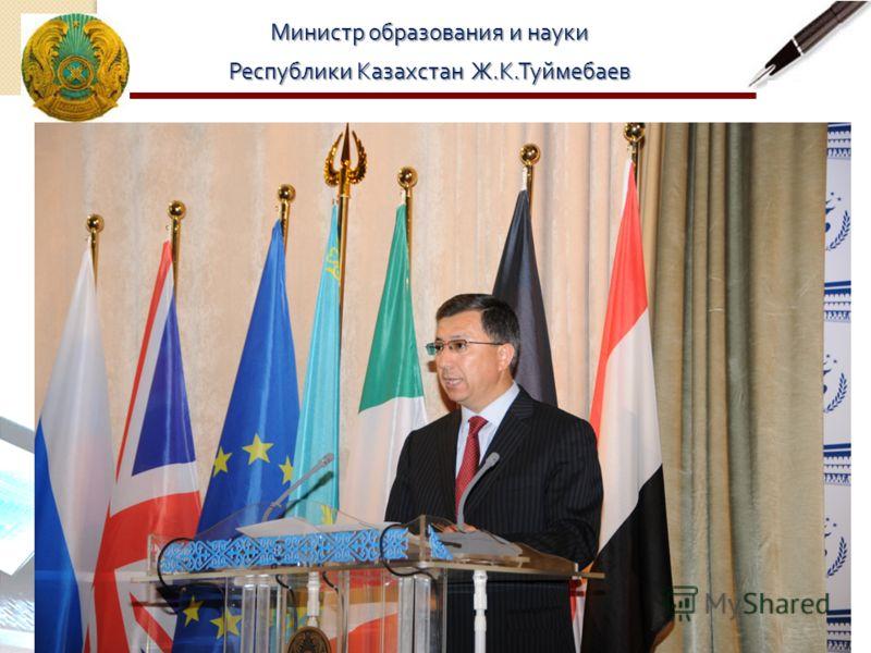 Министр образования и науки Республики Казахстан Ж. К. Туймебаев Образовательная среда – это та стратегическая точка роста, благодаря которой создается самое эффективное средство любого прогресса, самый мощный инвестиционный ресурс – человеческий пот