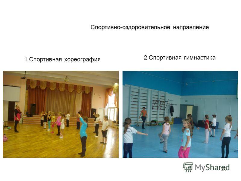 20 Спортивно-оздоровительное направление 2.Спортивная гимнастика 1.Спортивная хореография