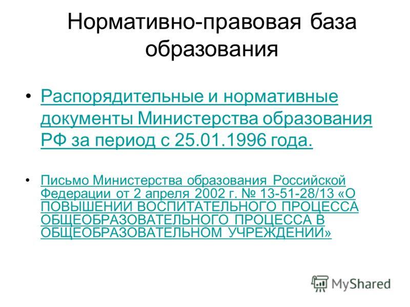 Нормативно-правовая база образования Письмо Министерства образования Российской Федерации от 2 апреля 2002 г. 13-51-28/13 «О ПОВЫШЕНИИ ВОСПИТАТЕЛЬНОГО ПРОЦЕССА ОБЩЕОБРАЗОВАТЕЛЬНОГО ПРОЦЕССА В ОБЩЕОБРАЗОВАТЕЛЬНОМ УЧРЕЖДЕНИИ»Письмо Министерства образов