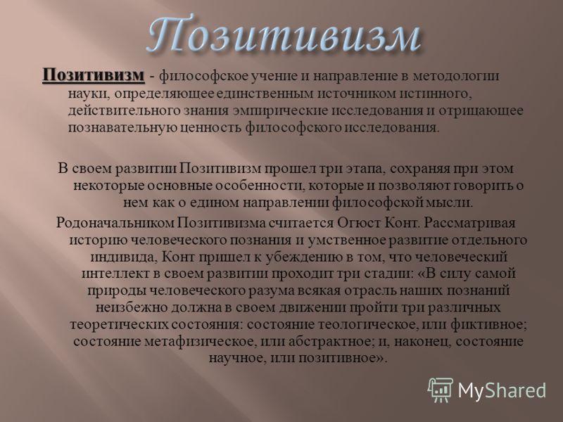 Позитивизм в философии - 7