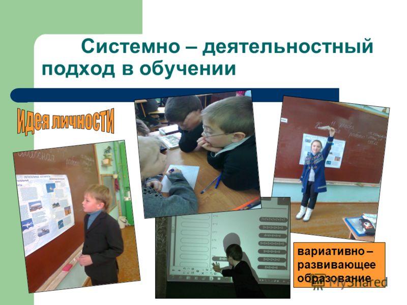 Системно – деятельностный подход в обучении вариативно – развивающее образование